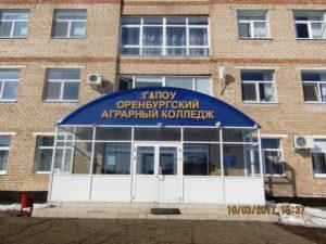 Оренбургский Аграрный Колледж С. Подгородняя Покровка