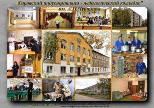 Кировский индустриально-педагогический колледж им. А.П. Чурилина