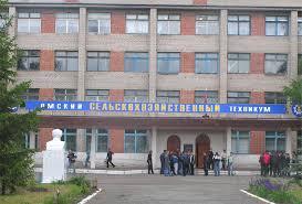 Омский сельскохозяйственный техникум
