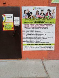 Барнаульский филиал Нижегородского гуманитарно-технического колледжа